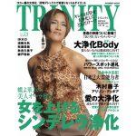 TRINITY Vol.24 Autumn