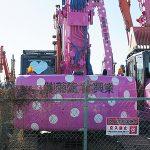 水玉ピンクの重機
