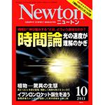 Newton 10月号 時間論