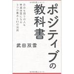 ポジティブの教科書 武田双雲