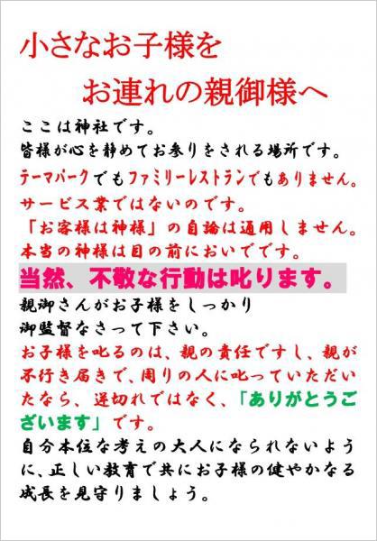 世界遺産 京都宇治上神社の子連れの参拝者に向けたメッセージ