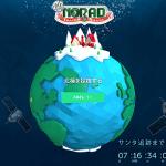 NORAD サンタ追跡サイト