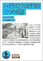 Iwanami-Blue618-2