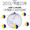 ハイブリッド・カレンダー 2013