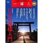 一個人 別冊 日本の神様入門