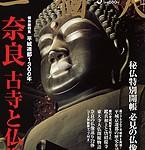 奈良の古寺と仏像