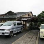 東京の温泉 前野原温泉 さやの湯処