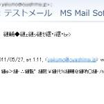 iPhoneからのメールがマイクロソフトのメールソフトで文字化けする