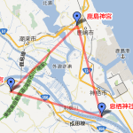 東国三社:鹿島・香取・息栖トライアングル (1/25更新)