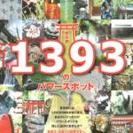 1393のパワースポット