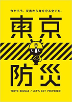 TokyoBosai
