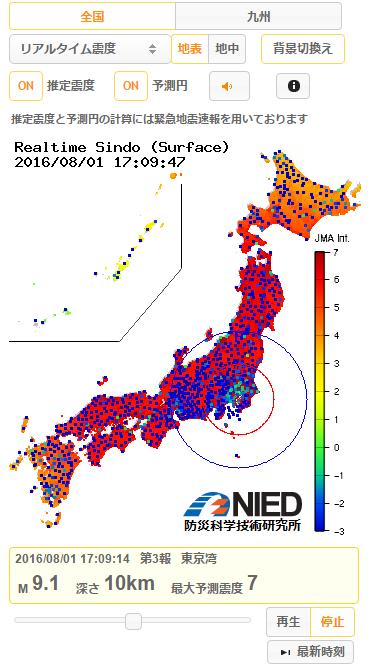 新強震モニタ 第三報 スクリーンショット