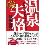 温泉失格 超改訂版:『旅行読売』元編集長、覚悟の提言
