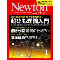 newton201701