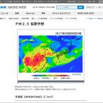 PM2.5の影響か? [5/20追記]