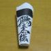 穴八幡宮の一陽来復御守の貼り方 2017年冬至~2018年節分 (12/31更新)